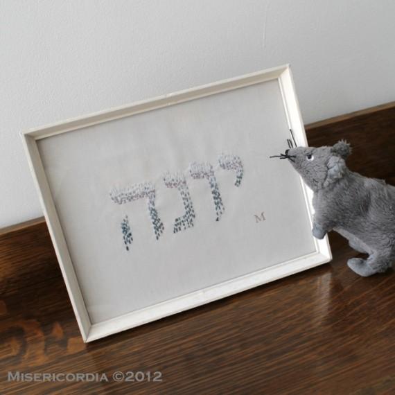 Jonah Hebrew hand embroidery - Misericordia 2012